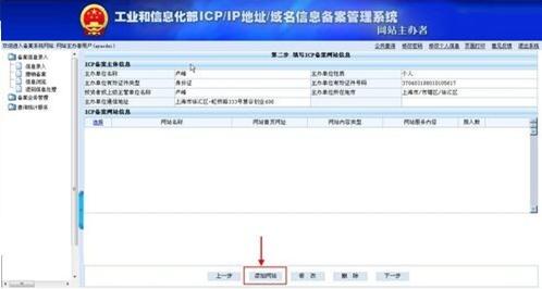 什么是ICP备案?ICP如何进行备案?