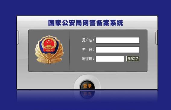 个人网站需要公安备案吗?个人网站公安备案怎么操作?.png