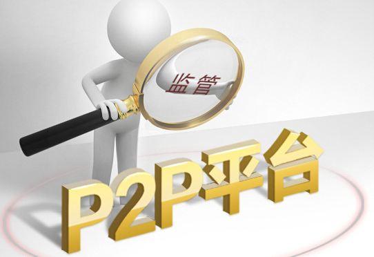 p2p网站icp备案怎么操作?