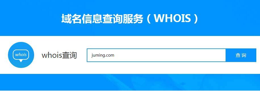 WHOIS上可以查询到域名持有者信息吗?